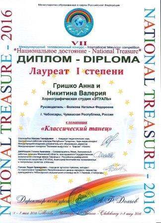 Чебоксары конкурс национальное достояние 2017